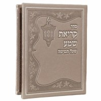 Krias Shema Card Gray Faux Leather Edut Mizrach