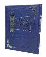 Megillas Esther Kaftor Veferach Album Style Blue [Hardcover]