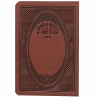 Mincha Maariv Pocket Size Soft Leatherette Brown - Ashkenaz