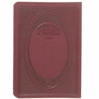 Mincha Maariv Pocket Size Soft Leatherette Maroon - Ashkenaz
