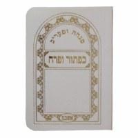 Mincha Maariv Pocket Size Paperback White - Ashkenaz