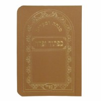 Mincha Maariv Pocket Size Sefard Gold Paperback