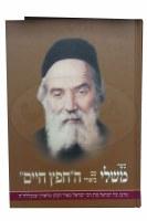 Sefer Mishlei im biurei Chofetz Chaim Hebrew