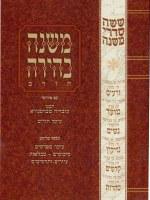 Mishnah Behirah Keilim Volume 1 [Hardcover]