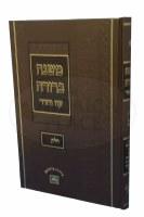 Mishnah Berurah Menukad Oz Vehadar Chelek Vav [Hardcover]