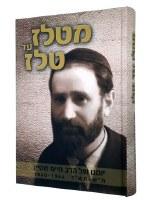 MiTelz Ad Telz Hebrew [Hardcover]