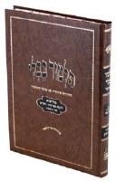 Gemara Berachos Menukad Oz Vehadar Friedman Edition Maharsha [Hardcover]
