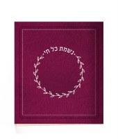 Nishmas Kol Chai Bi Fold Menukad Edut Mizrach