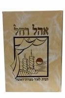 Ohel Rachel Hebrew Edition [Hardcover]