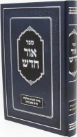 Sefer Ohr Chodosh [Hardcover]
