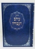 Sefer Olam HaAvodah [Hardcover]