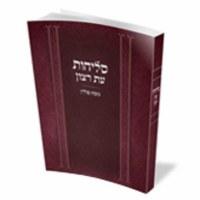 Selichos: Pocket Nusach Polin - Sefard Paperback