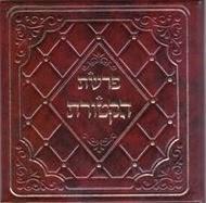 Leather Parshas HaKetores Mehudar Tri Fold Edut Mizrach