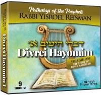 Divrei Hayomim Volume I Set of 9 CDs