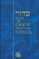 Siddur Annotated Russian Standard Size [Hardcover]