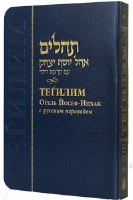 Tehillim Hebrew and Russian Blue Medium Size [Paperback]