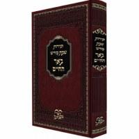 Zemiros Shabbos Kodesh Be'er HaChaim [Hardcover]