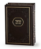 Machzor Eis Ratzon Full Size 2 Volume Slipcased Set Brown Leather Ashkenaz