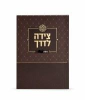 Tzeidah Laderech Ashkenaz Brown [Paperback]