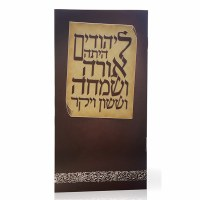 Illustrated Megillas Esther Tall Booklet with Birchas Hamazon Purple - Meshulav [Paperback]