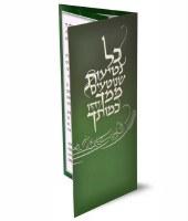 Kol Netios Tu BiShvat TriFold Edut Mizrach