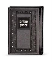 Tehillim Eis Ratzon Faux Leather Brown Medium Size [Hardcover]