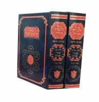 Siddur HaYavetz M'Emden - 2 Volume Set Sefard [Hardcover]