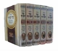 Machzor Od Yosef Chai 5 Volume Set [Hardcover]