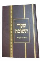 Sharei Tehuvah Menukad [Hardcover]