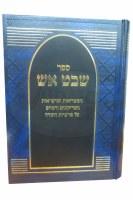 Shevet Aish [Hardcover]
