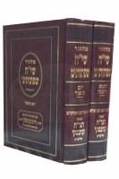 Rosh Hashanah & Yom Kippur Machzorim Siach Sifsoseinu Sefard 2 Volume Set