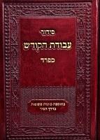 Siddur Avodas HaKodesh Sefard [Hardcover]
