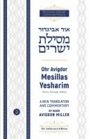 Mesillas Yesharim Ohr Avigdor Volume 2 [Hardcover]