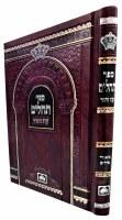 Tehillim Oz Vehadar Biurei Millim [Hardcover]