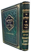 Sefer Tehillim Keser Dovid Small Size  [Hardcover]