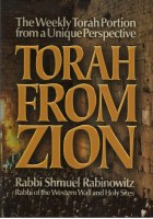 Torah from Zion [Hardcover]