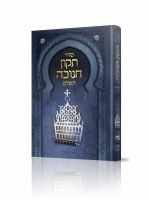 Tikkun Chanukah [Hardcover]