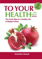 To Your Health The Torah Way to a Healthy Life in Modern Times [Paperback]
