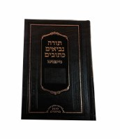 Tanach Simanim Medium Size 1 Volume Edition Hebrew Only [Hardcover]