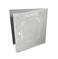Zemiros Shabbos Mini Bencher - White - Edut Mizrach