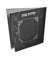 Zemiros Shabbos Mini Bencher - Black - Edut Mizrach