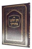 Chiddushei Torah V'sein Chelkeinu