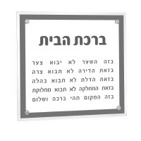 Birchas Habayis Lucite Plaque Gray Basics Hebrew Home Blessing