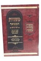 Mishnah Hamefoar Yefeh Einayim 13 Volume Set