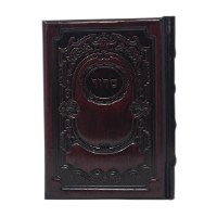 Siddur Leather Brown Elegant Design Ashkenaz [Hardcover]