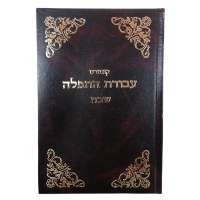 Avodas Hatefillah Shabbos Ashkenaz [Hardcover]