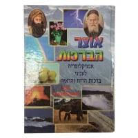 Otzar Habrachos [Hardcover]