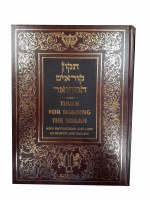 Tikkun Korim Hamefoar with Instructions and Laws in Hebrew and English [Hardcover]