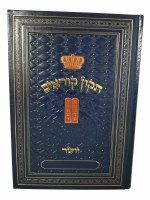 Tikkun Korim Yosher Small Size [Hardcover]