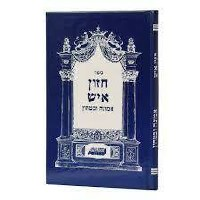 Chazon Ish on Emunah and Bitachon [Hardcover]